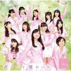 (CD)君がいて僕がいた/愛がーる (通常盤Type-A) / Rev.from DVL(管理:530552)