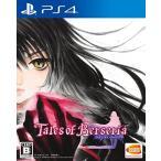 (PS4)テイルズ オブ ベルセリア (管理:405339)
