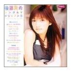 後藤真希 シングルVクリップス (1) (DVD) / 後藤真