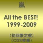 All the BEST! 1999-2009(初回限定盤)(CD3枚組)  / 嵐【管理:512754】