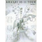 """ARASHI 10-11TOUR""""Scene""""~君と僕の見ている風景~ DOME+(初回限定盤) (DVD) (2011) 嵐 ※フォトブックなし(管理:182005)"""