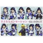 さよならセンセーション(初回限定盤)(DVD+CD) /  管理:533358)