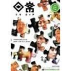 日常 ~恋の声~ [DVD] (2007) ケンドーコバヤシ; 井上聡; 友近; ブラックマヨネーズ; サバンナ; 麒麟; 笹部香; 森詩津規... [管理:148840]