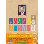 人志松本のすべらない話 其之参 初回限定盤 (DVD) (CD