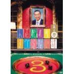 人志松本のすべらない話 其之参 通常盤 (DVD) (2007)