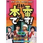 本番で~す! 第三幕 (DVD) (2008) 藤井隆; 宮川大輔;