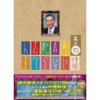 人志松本のすべらない話 其之四 初回限定盤 (DVD) (20