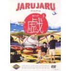ジャルジャルの戯(あじゃら) 1 [DVD] (2008) ジャルジャル; 後藤淳平; 福徳秀介 [管理:168997]