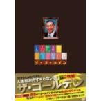 人志松本のすべらない話 ザ・ゴールデン 通常盤 (DVD)