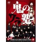 鬼のワラ塾 赤 (DVD) (2009) オリエンタルラジオ; カ
