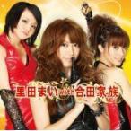 (CD)里田まい with 合田家族(初回盤A) (CD+DVD) 里