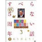 人志松本のすべらない話 ザ・ゴールデン3(DVD) (2010)