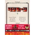 リンカーンDVD 1 (DVD) (2010) ダウンタウン; さまぁ~