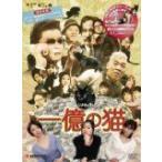 (天野ひろゆき監督作品) 一億の猫 (DVD)(2008) (管理:197179)画像