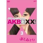 AKBと××! 3 (DVD) (2011) 高橋みなみ; 野呂佳代; タージン (管理:183438)