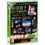 前田敦子 涙の卒業宣言! in さいたまスーパーアリーナ ~業務連絡。頼むぞ、片山部長! ~ 第2日目 (DVD) (2012) AKB48 (管理:190140)