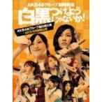 AKB48グループ臨時総会 ~白黒つけようじゃないか! ~(AKB48グループ総出演公演+SKE48単独公演) (7枚組DVD) (DVD) (2013) (管理:203303)