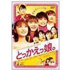 とっかえっ娘。 (DVD) (2002) 石川梨華; 吉澤ひとみ;
