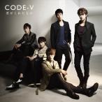 (CD)CODE-V/君がくれたもの(初回生産限定盤B CD+DVD)