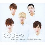 (CD)CODE-V/何度サヨナラを繰り返したら僕らは強くなれるの?