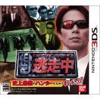 (3DS) 逃走中 史上最強のハンターたちからにげきれ!  (管理:410152)