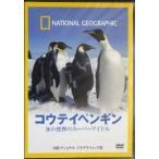コウテイペンギン 氷の世界のスーパーアイドル  DVD