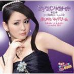 (CD)エレガントガール/おしゃれマイドリーム (初回生産限定版B)   CD 氷室衣舞(CV菅谷梨沙子(管理:516763)
