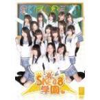 SKE48学園 DVD-BOX I (DVD) (2010) SKE48 チームS (管