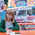 (CD)タイムマシン/SPLASH (Type-C):藤川千愛Ver. / まねきケチャ (管理:547244)