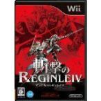 (Wii) 斬撃のREGINLEIV (レギンレイヴ) (特典無し)  (管理:380414)