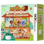 (3DS) どうぶつの森 ハッピーホームデザイナー ニンテンドー3DS NFCリーダー/ライターセット ※外箱なし (管理:410543)