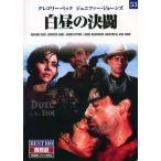 白昼の決闘/(DVD)(管理:222509)