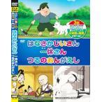 むかしばなし 4 はなさかじいさん 一休さん つるのおんがえし 日本語+英語 KID-1004 (DVD)(管理:271571)