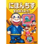 にほんちず をおぼえよう ! KID-1502 (DVD) /  (管理:225133)