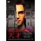ニュースの天才 (DVD)(2005) (管理:65585)