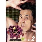 むちゃぶり! 1st.シーズン Vol. 2 (DVD) (2007) 有田
