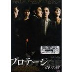 プロテージ 偽りの絆 (DVD)(2009) (管理:184892)