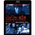 パラノーマル・アクティビティ第2章/TOKYO NIGHT (Blu-ray) (2011) 中村蒼; 青山倫子; 長江俊和 (管理:213767)