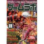 ゲームラボ 2010年 01月号 (雑誌...