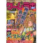 ゲームラボ 2013年 03月号 [雑誌...