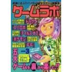 ゲームラボ 2006年 03月号 / 三�..
