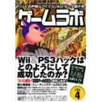 ゲームラボ 2008年 04月号 (雑誌...