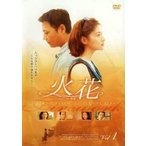 火花 vol.1(字幕版) (レンタル落ち) (DVD) (2006)  (管理:187450)