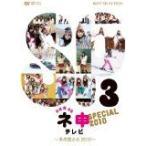 AKB48 ネ申テレビ スペシャル  (〜冬の国から2010〜) (DVD) (2010) 多田愛佳; 指原莉乃; 高城亜樹; 高橋みなみ; ... (管理:178408)