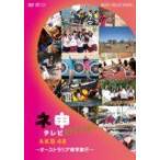 AKB48 ネ申テレビ スペシャル~オーストラリア修学旅行