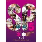 AKB48 ネ申テレビ スペシャル 〜プロジェクトAKB in