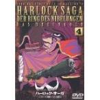 ハーロック サーガ〜ニーベルングの指環 ラインの黄金〜 第四話  DVD  /   管理 183685