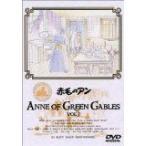 赤毛のアン(1) (DVD) (1999) 山田栄子; 高島雅羅; 槐