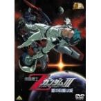 ガンダム30thアニバーサリーコレクション 機動戦士ZガンダムIII-星の鼓動は愛- DVD BCBA-3591