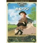 世界名作劇場・完結版 赤毛のアン (DVD) /  (管理:16
